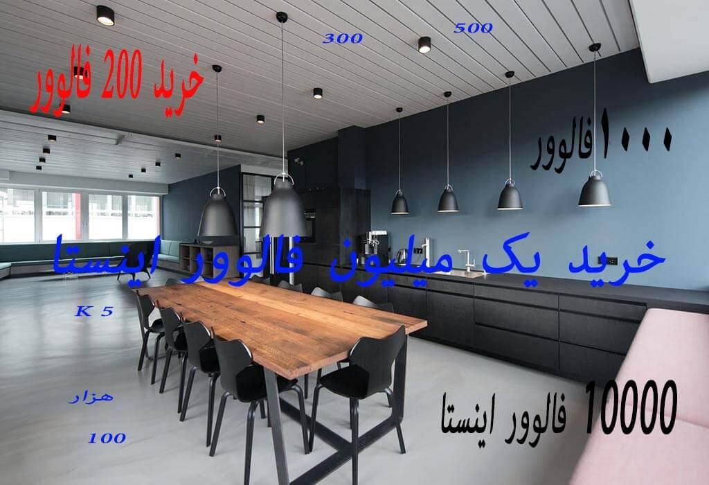 خرید 100 و 200 عدد فالوور ایرانی اینستاگرام
