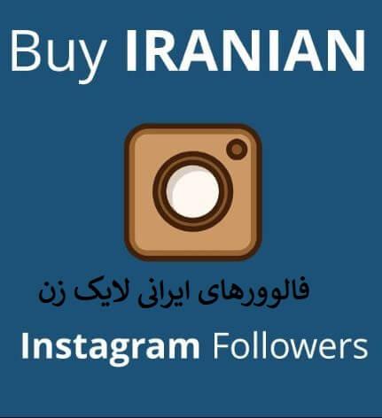 خرید فالوور ایرانی